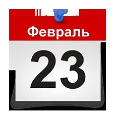 23 февраля праздничные  цены!