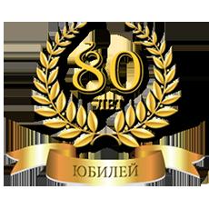 «Николаевским баням» 80 лет! Мы дарим подарки!