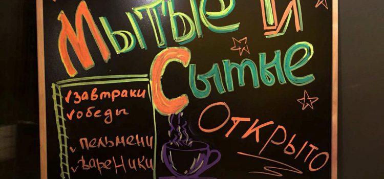 Мы открылись! Русская поварня в Николаевке «Мытые и сытые».