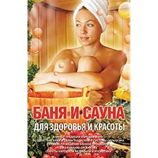 Лучшие книги о бане.