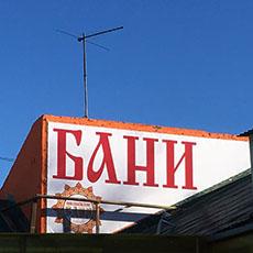Обновление фасада «Николаевских бань».